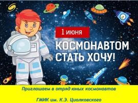 Заставка Космонавтом стать хочу