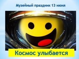 Космос улыбается