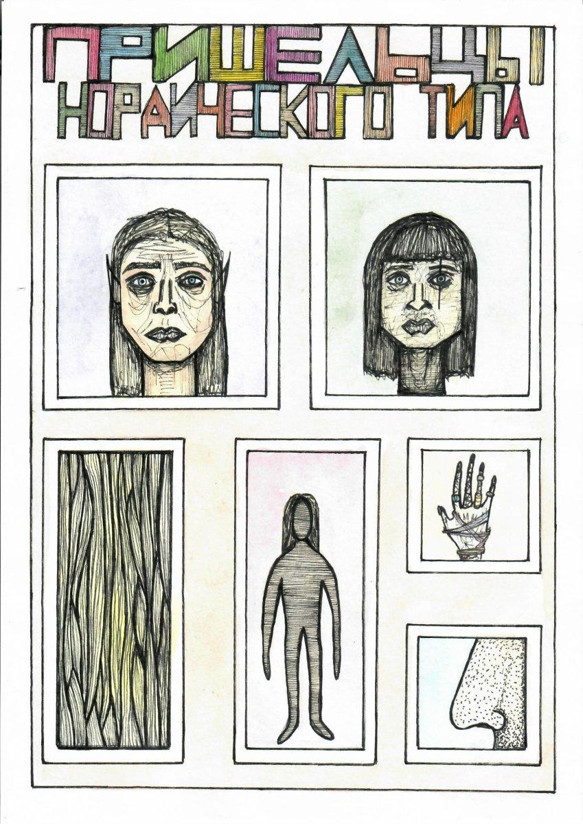 Булатова Мария, 16 лет. Инопланетяне различных видов 7
