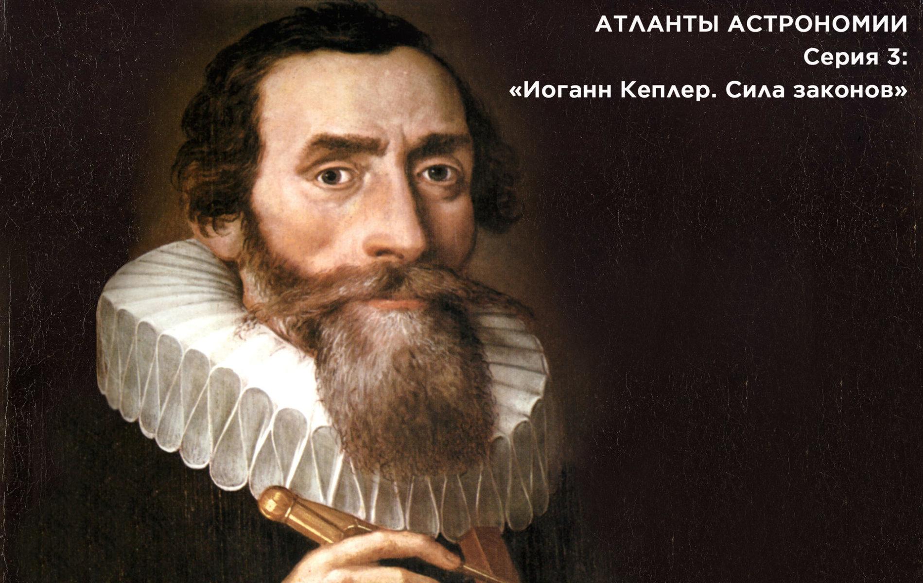 Иоганн-Кеплер