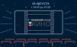 Ночь КИНО слайдер 2020