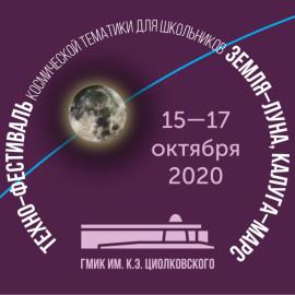 Логотип Техно 2020