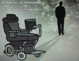 Атланты астрономии. Стивен Хокинг