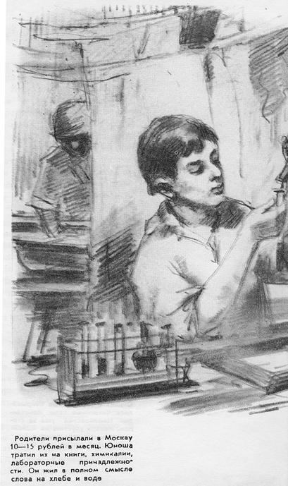 К. Циолковский. Рисунок А.И. Котельникова