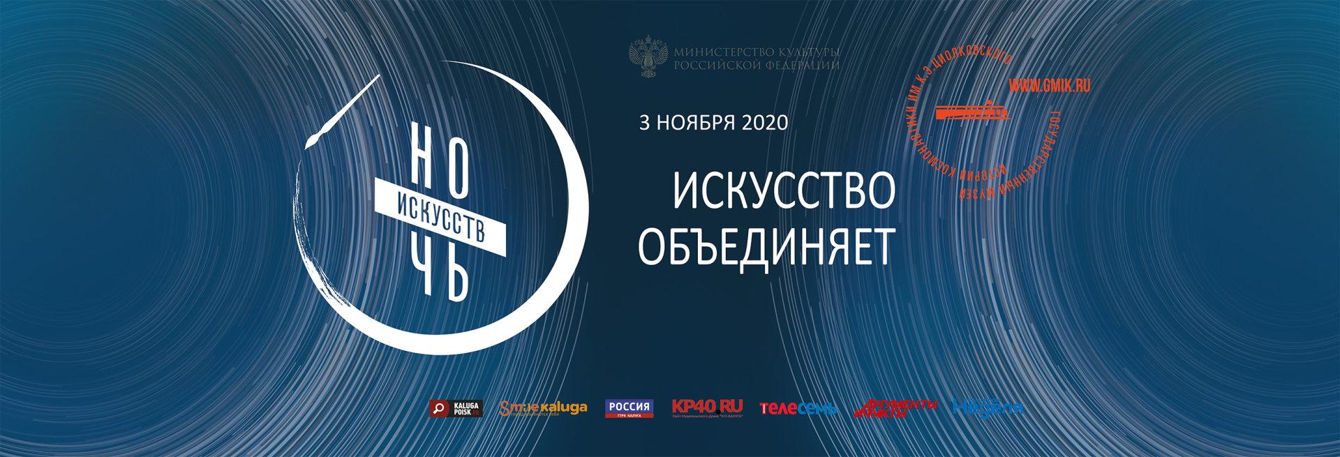 На слайдер Ночь искусств 2020