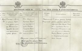 Выписка из метрической книги о бракосочетании К.Э. Циолковского и В.Е. Соколовой
