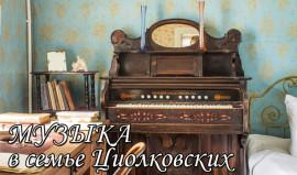 Музыка в семье Циолковских