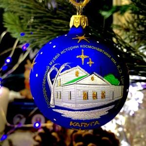 Шар синий Дом-музей Циолковского