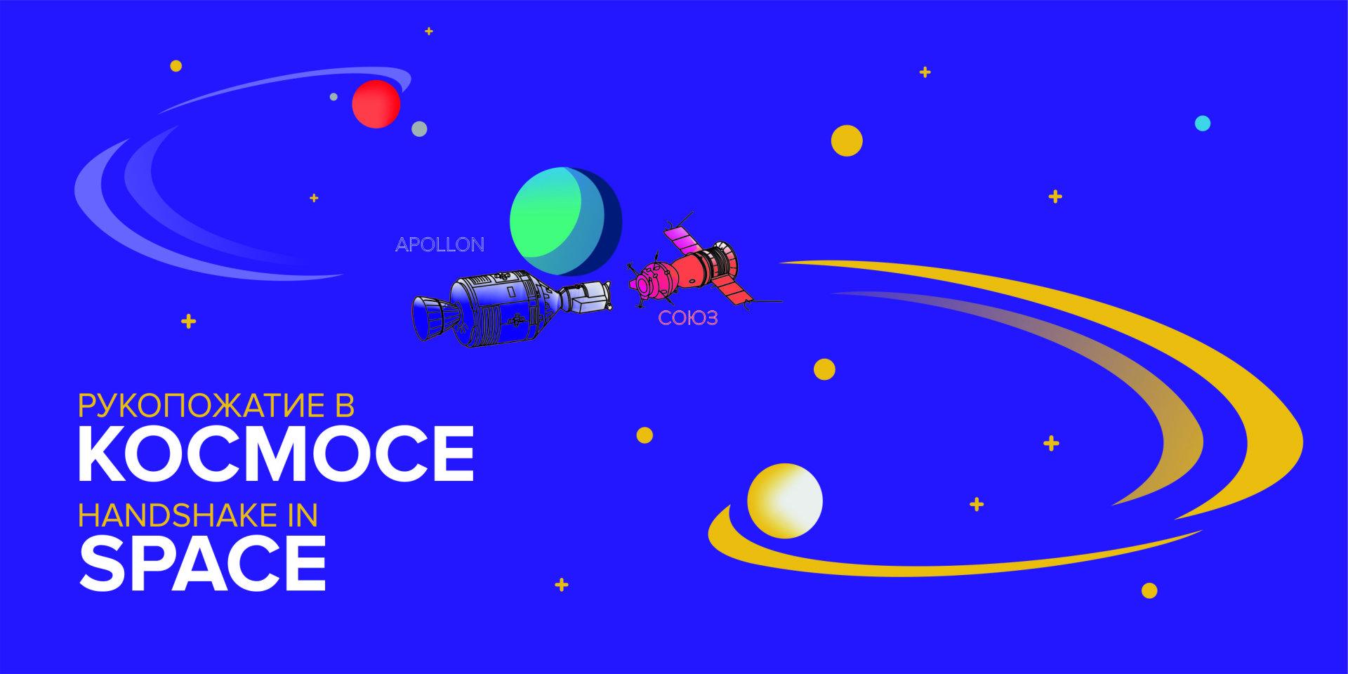 Рукопожатие в космосе-картинка