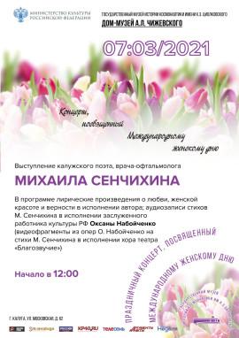Концерт к 8 марту  Cенчихин