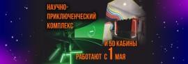 (1)_Комплекс и 5-Д кабины 2640х900