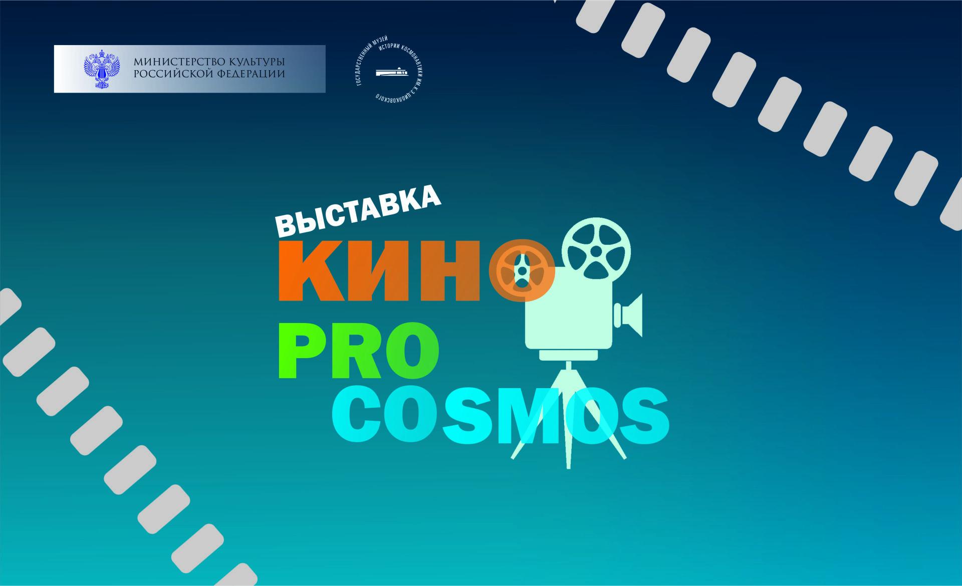КИНО_АФИШИ для ТV_4042х2482