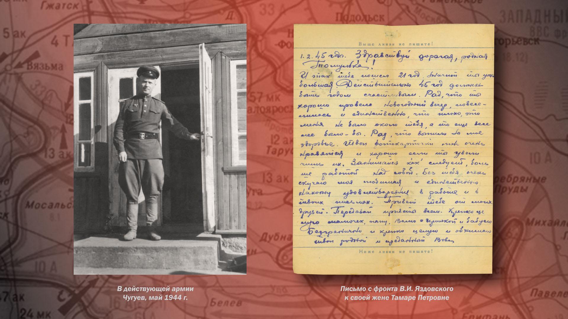 В.И. Яздовский на фронте