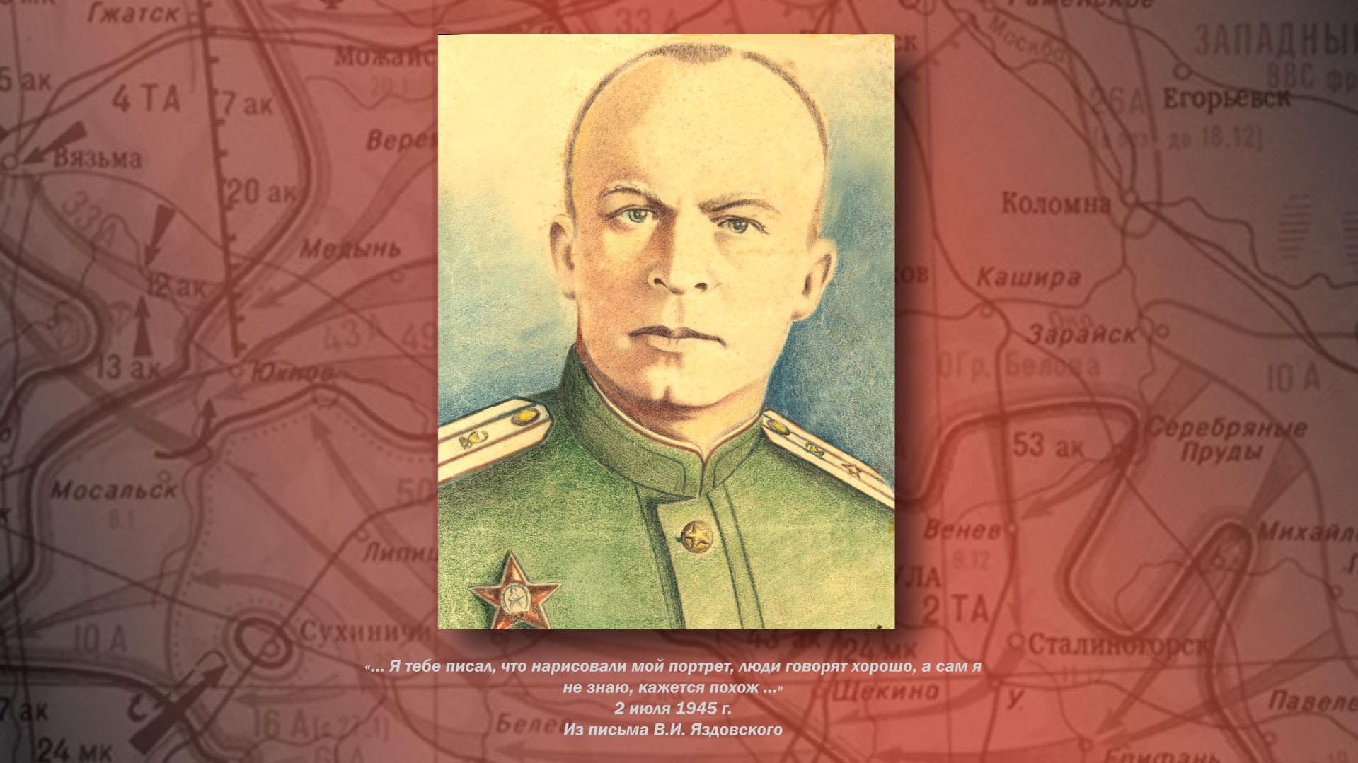Из письма В.И. Яздовского