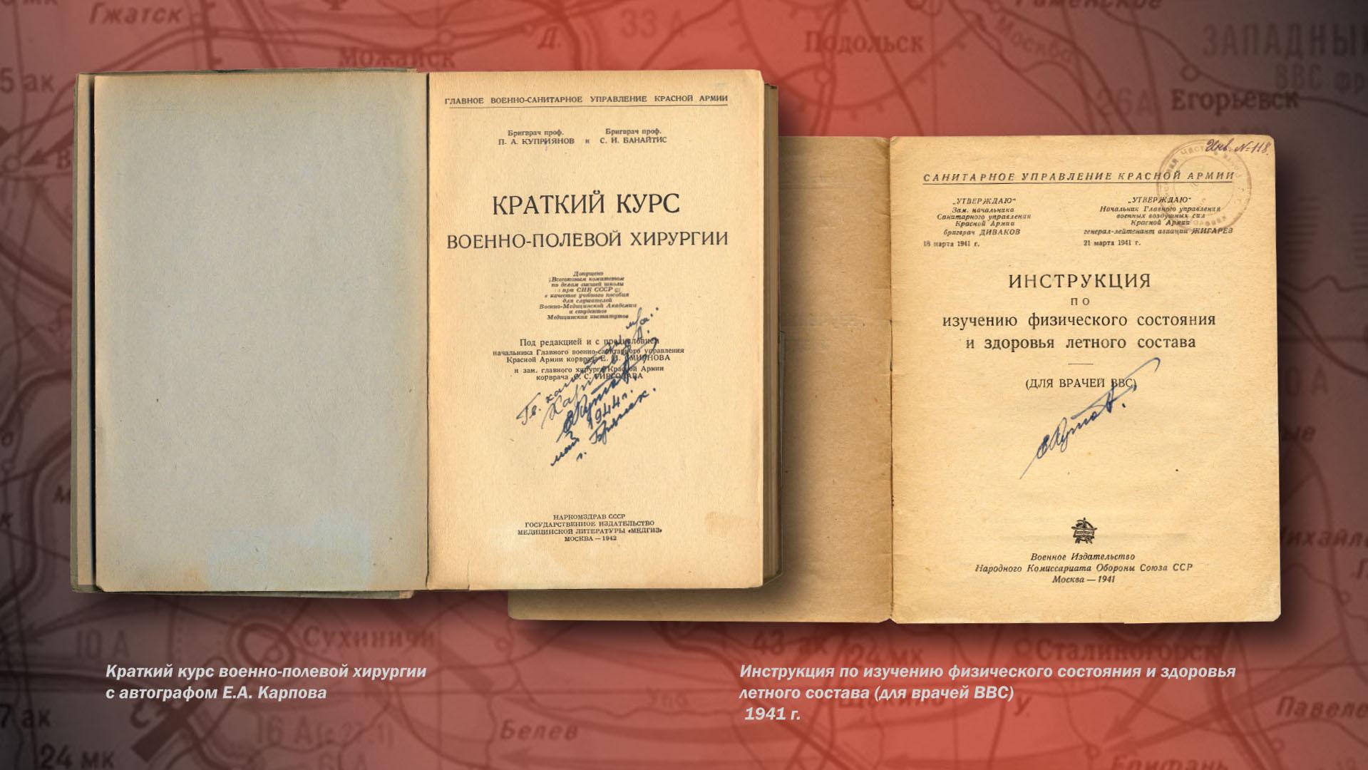 Брошюры с автографами Е.А. Карпова