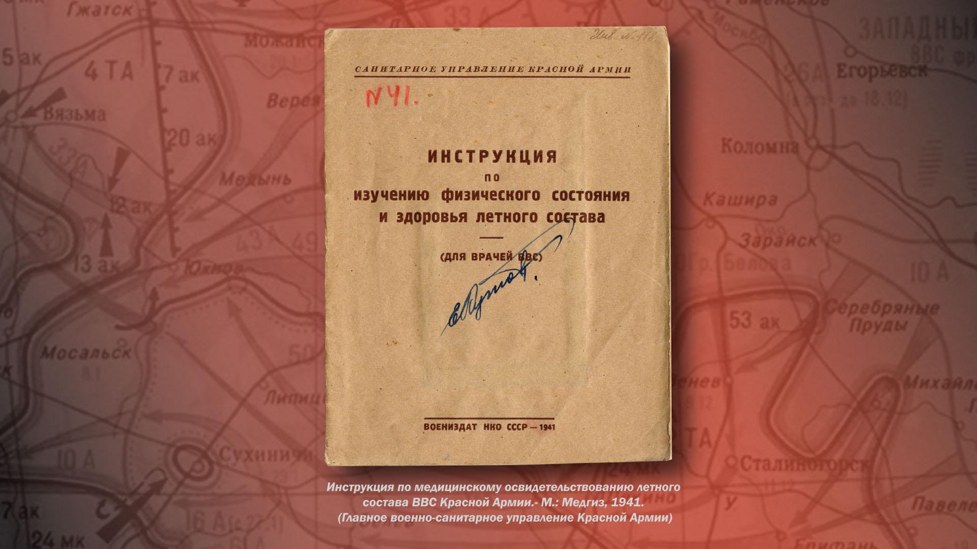 Инструкция с автографом Е.А. Карпова