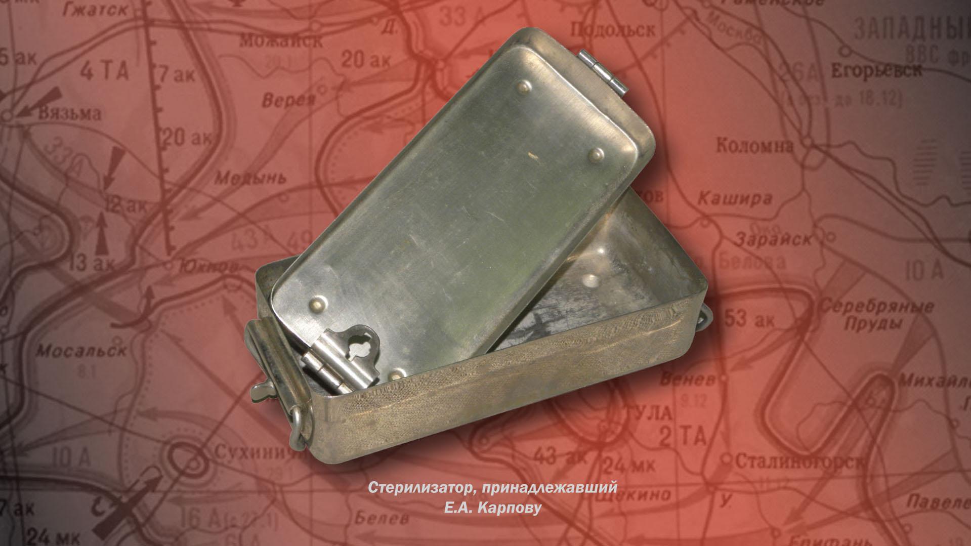 Стерилизатор, принадлежащий Е.А. Карпову