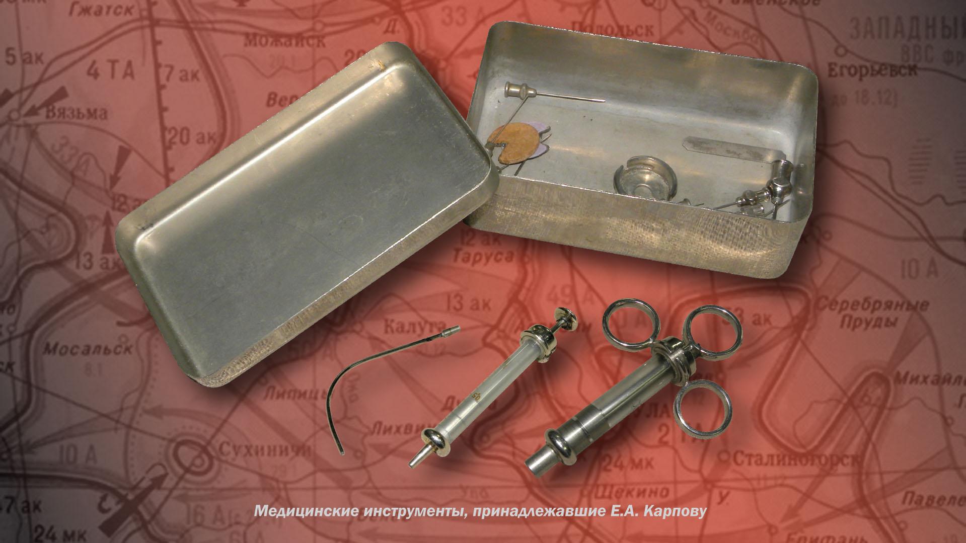 Медицинские инструменты, принадлежащие Е.А. Карпову