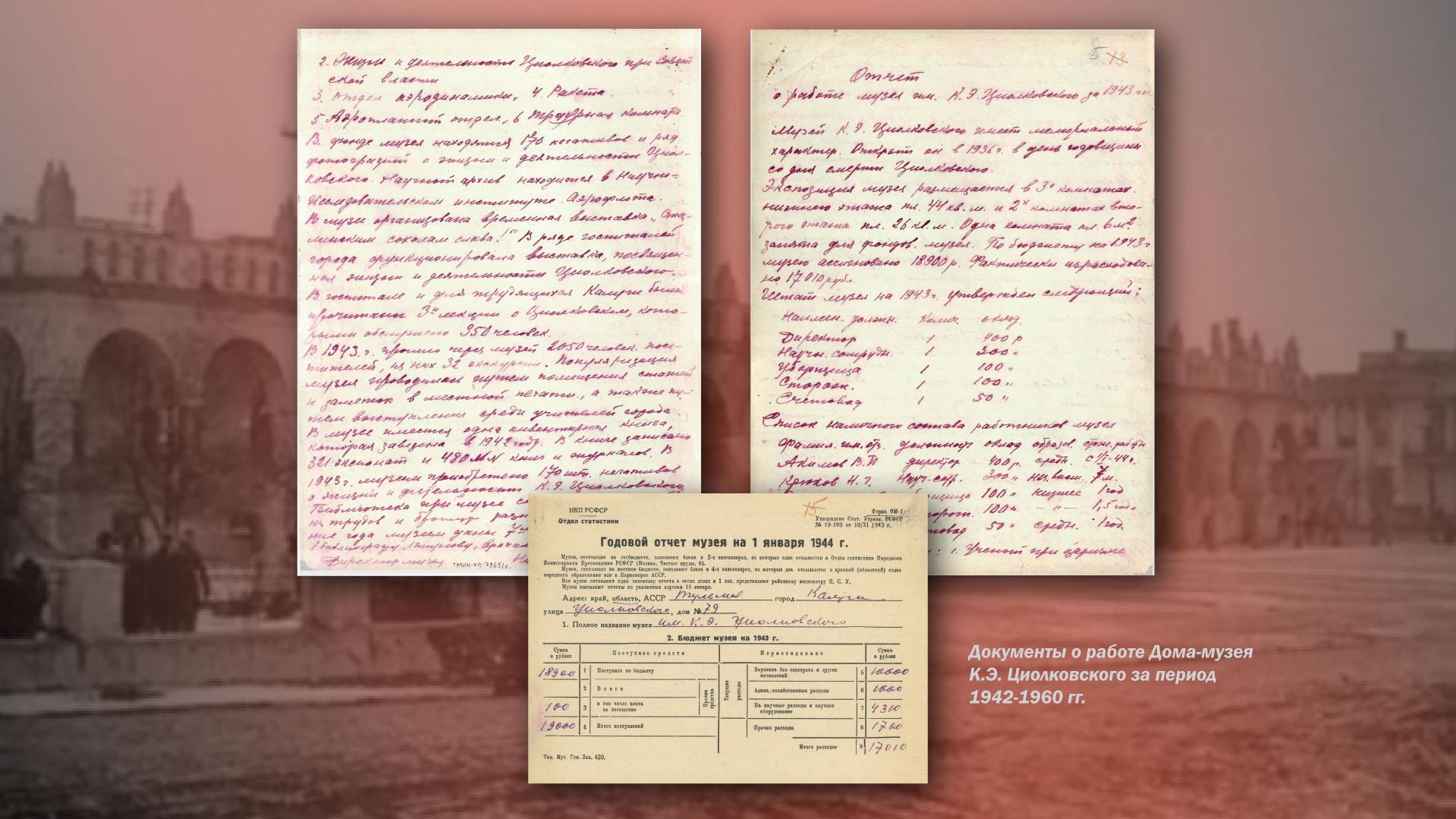 Документы о работе Дома-музея К.Э. Циолковского за период 1942-1960 гг.