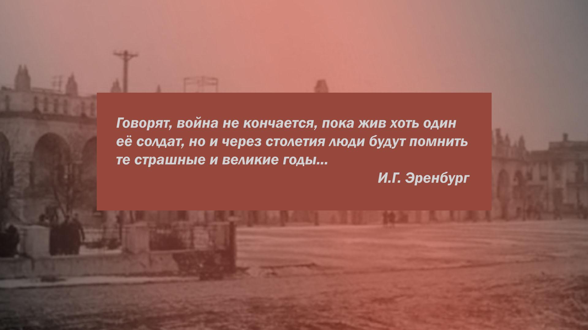 Цитата И.Г. Эренбурга