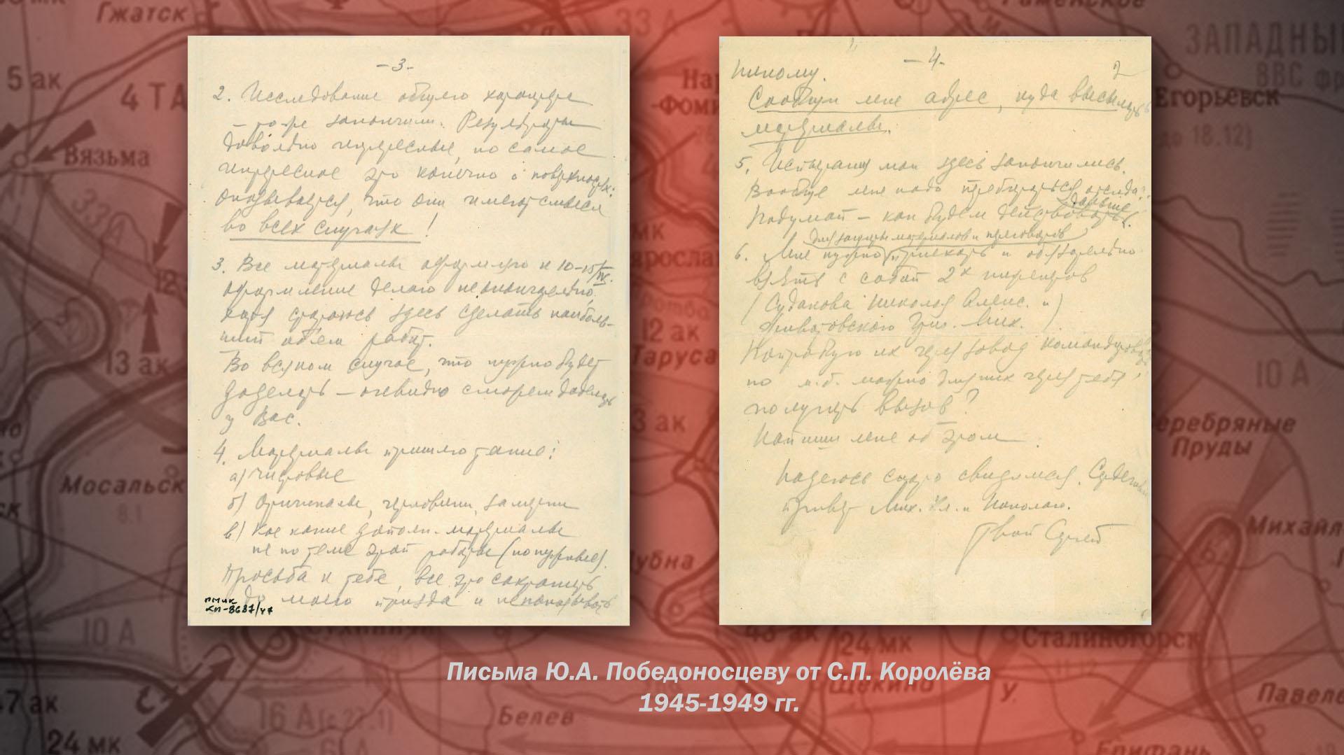 Письма Ю.А. Победоносцеву от С.П. Королева