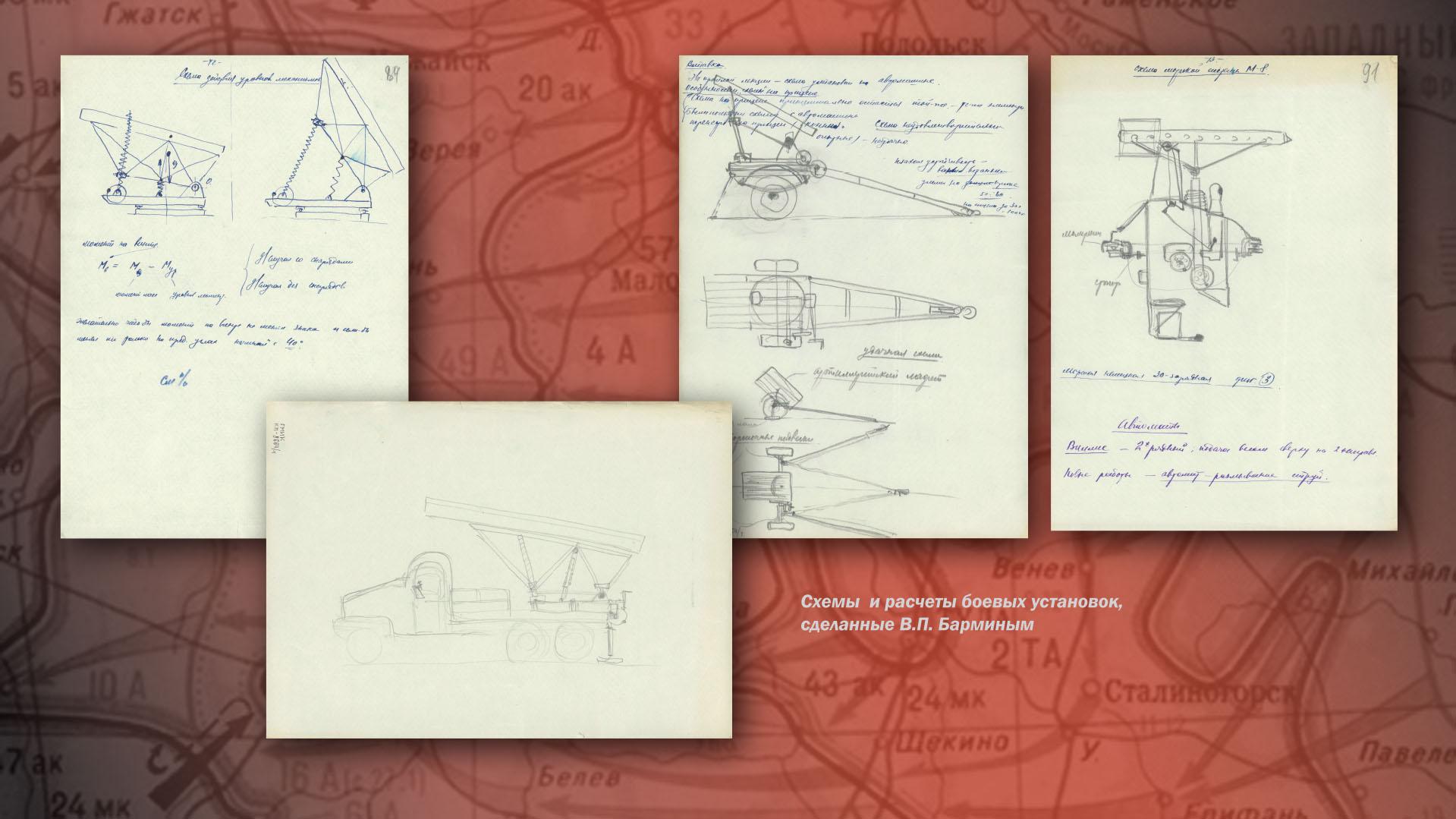 Схемы и расчеты, сделанные В.П. Барминым