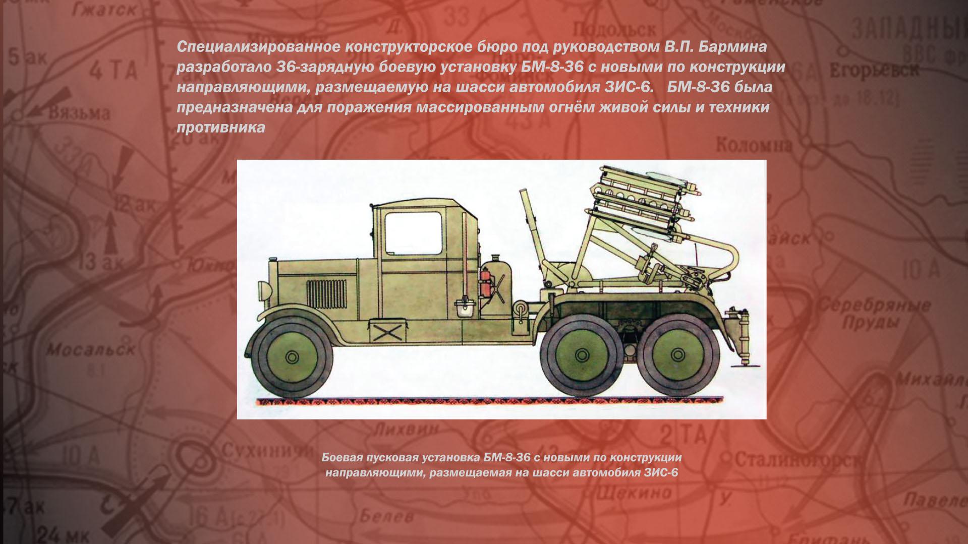 БМ-8-36 на шасси автомобиля ЗИС-6
