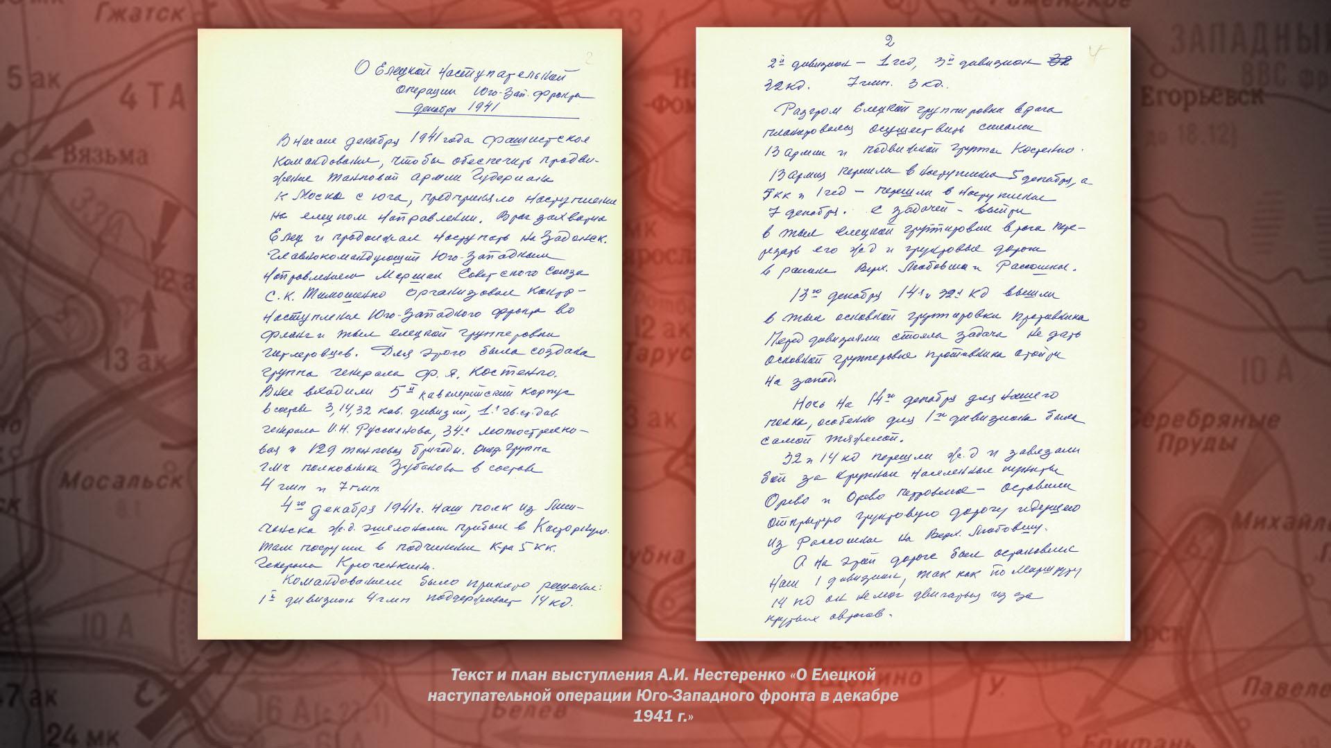 Текст и план выступления А.И. Нестеренко