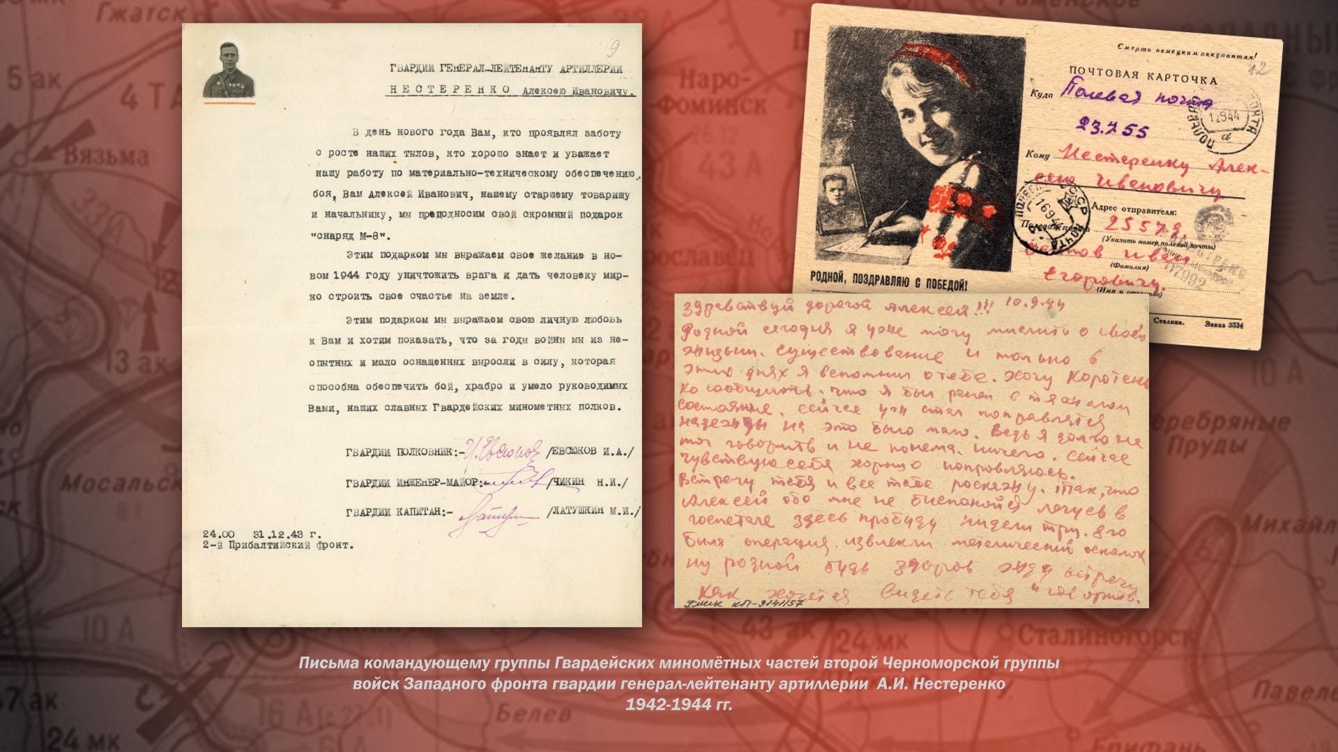 Письма А.И. Нестеренко
