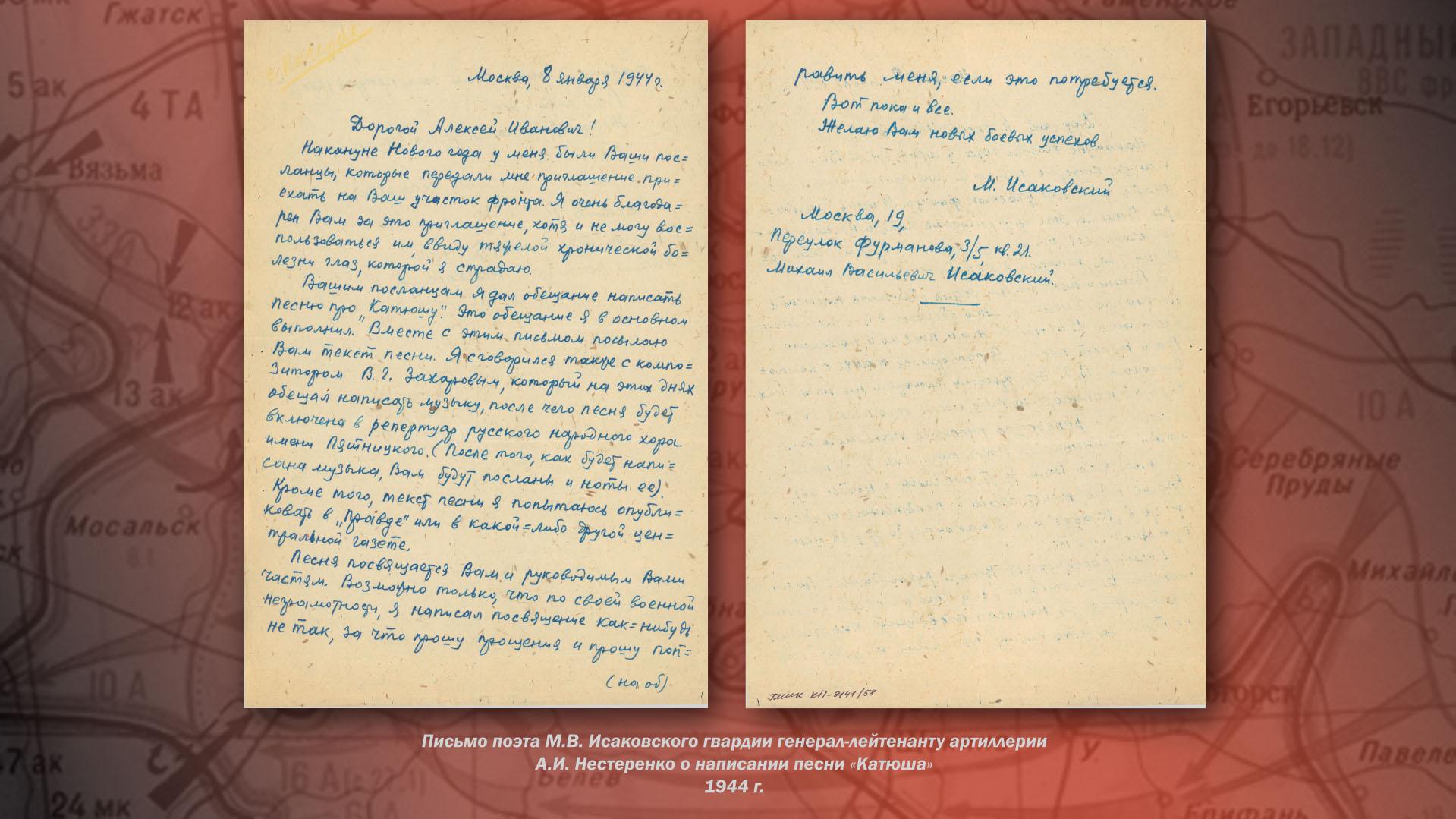 Письмо поэта М.В. Исаковского А.И. Нестеренко
