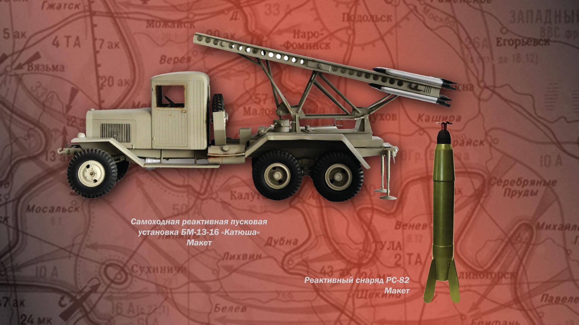 """Самоходная реактивная пусковая установка БМ-13-16 """"Катюша"""""""