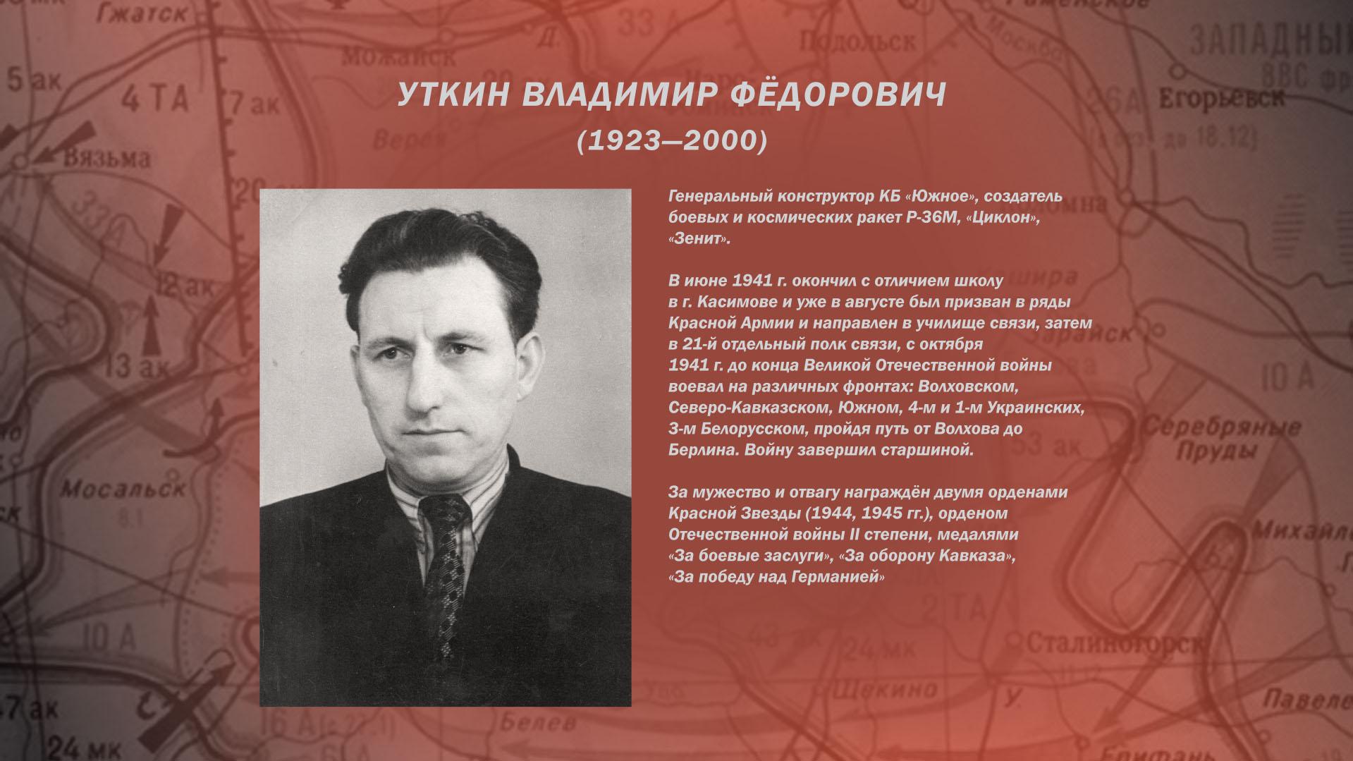 Уткин Владимир Федорович