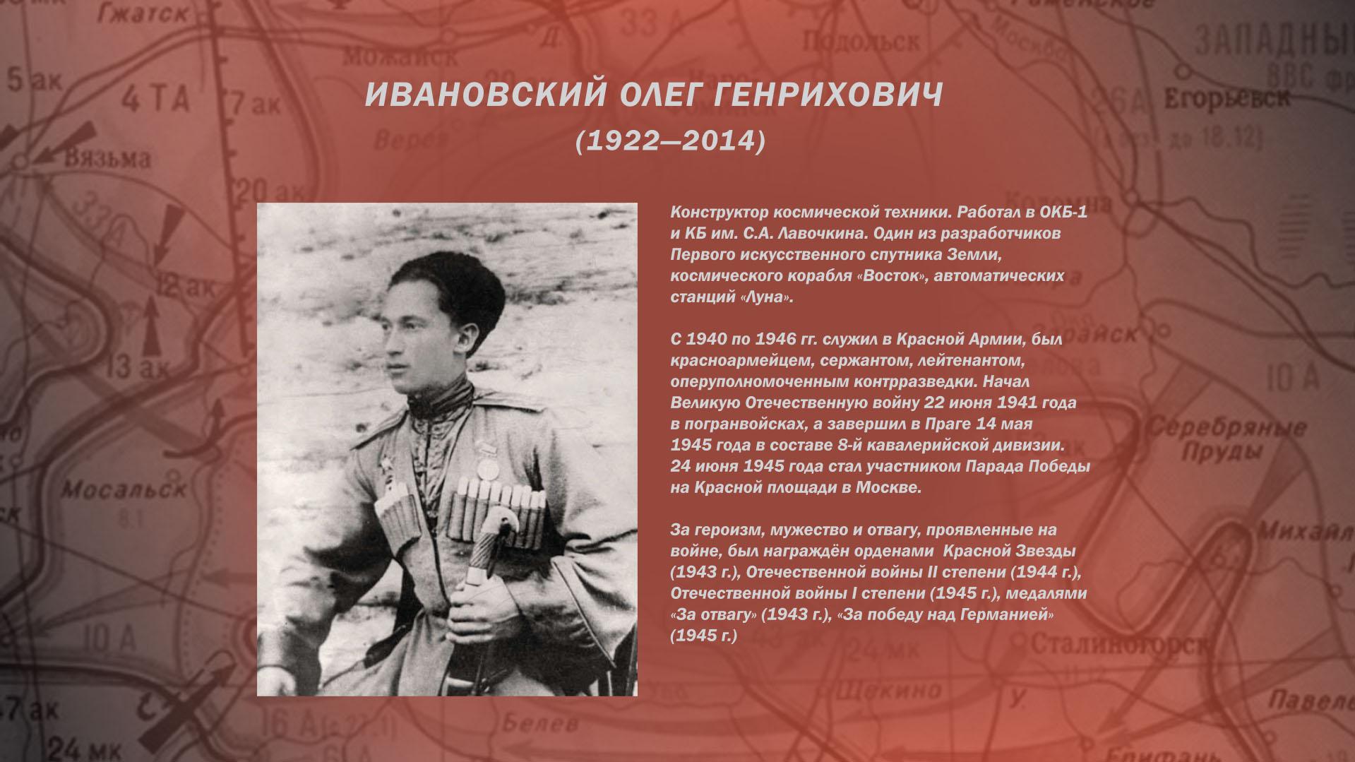 Ивановский Олег Генрихович
