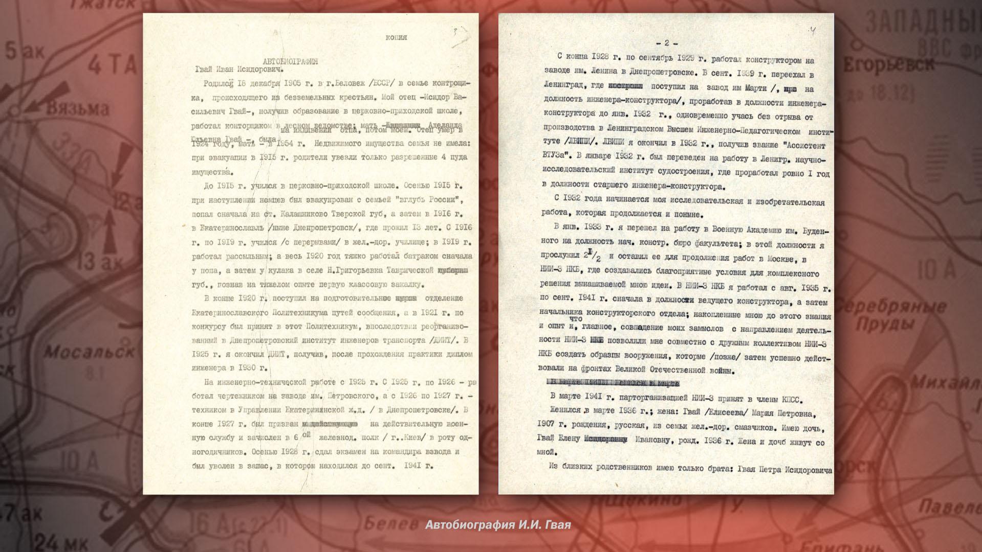 Автобиография И.И. Гвая