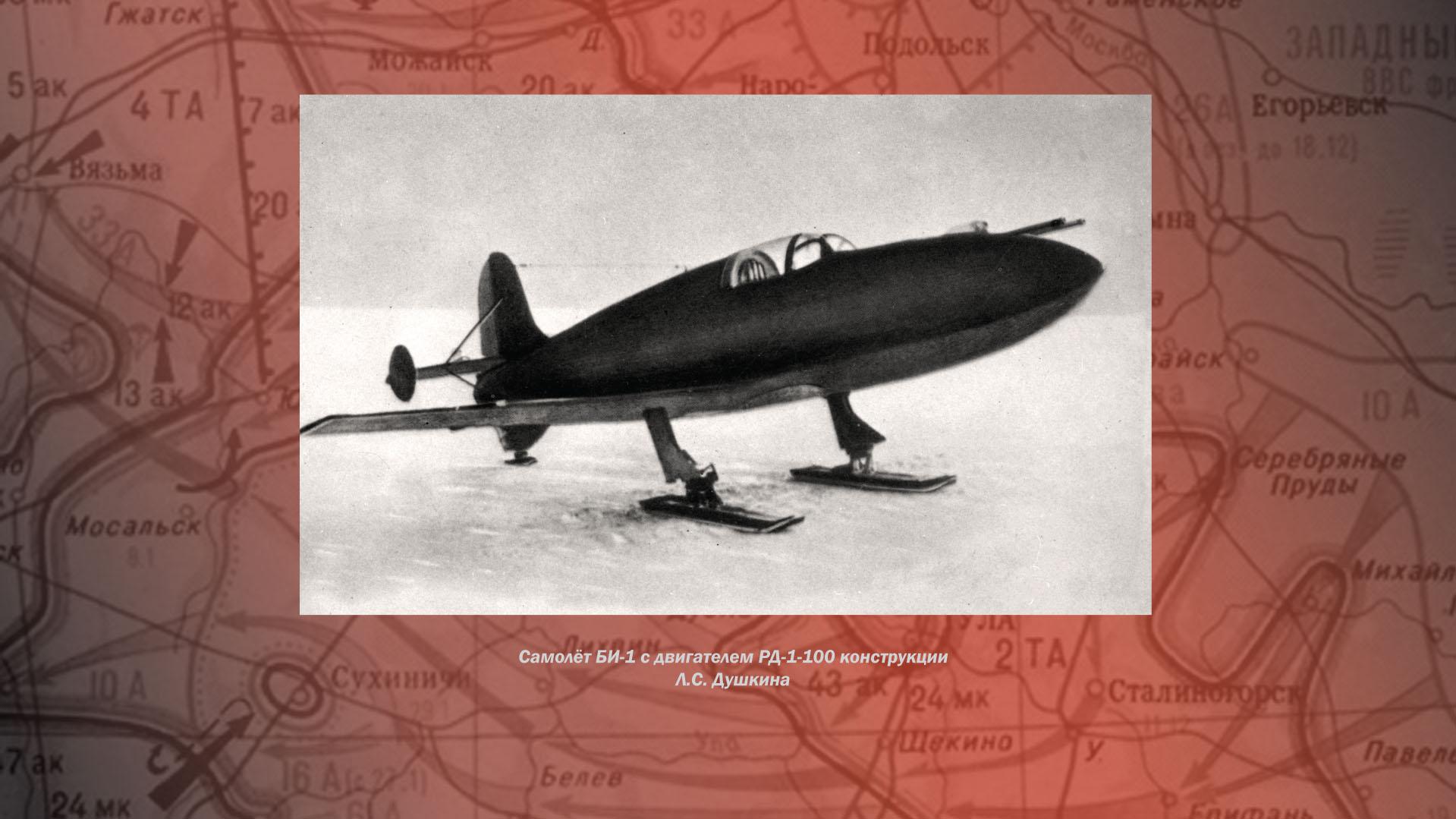 Самолет БИ-1 с двигателем РД-1-100 конструкции  Л.С. Душкина