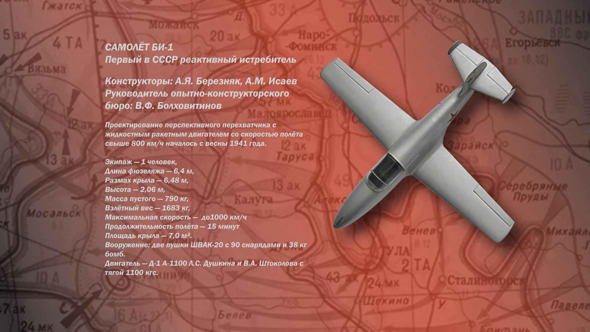 Самолет БИ-1. Первый в мире реактивный истребитель