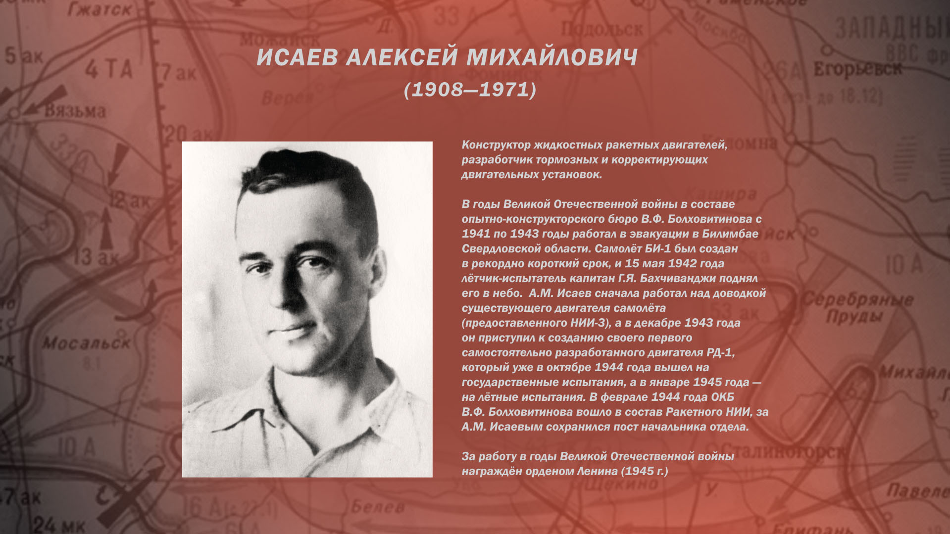 Исаев Алексей Михайлович