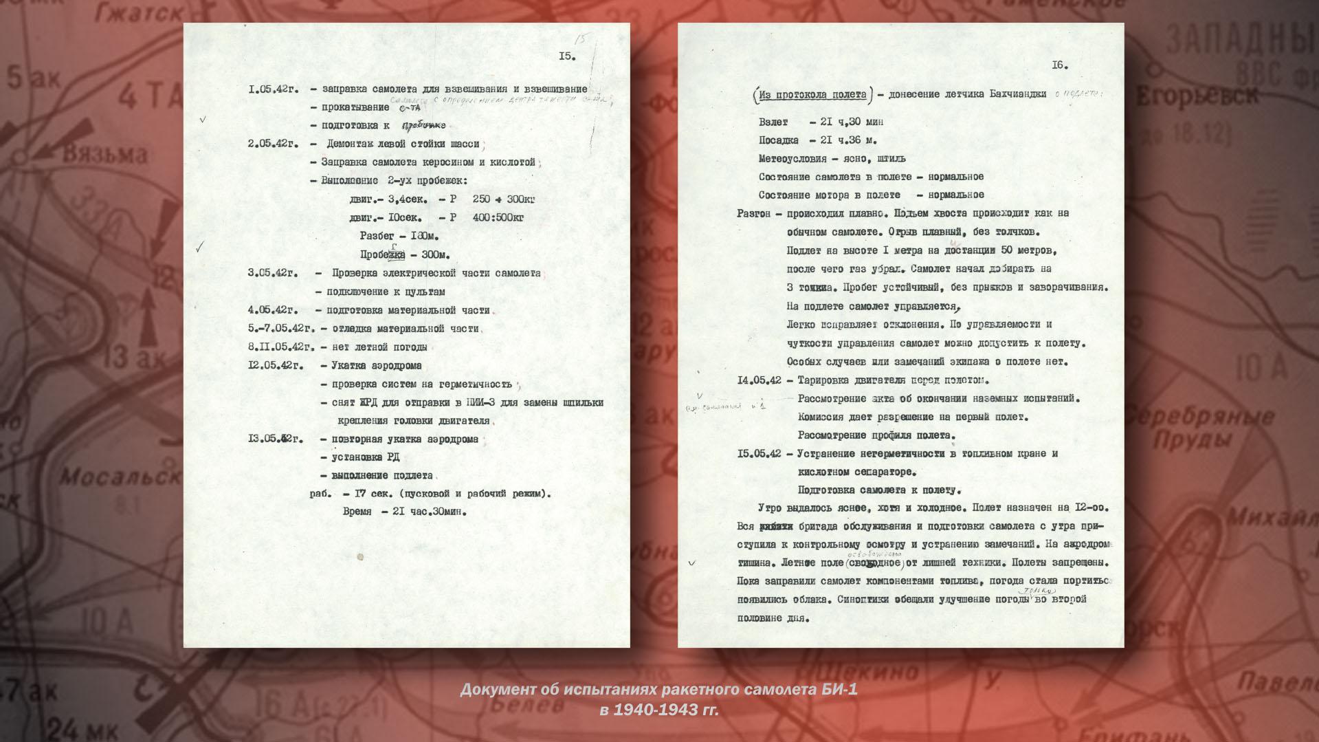 Документ об испытаниях ракетного самолета БИ-1