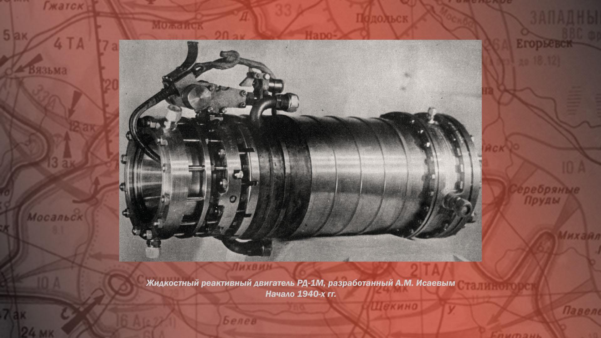 Жидкостный реактивный двигатель РД-1М , разработанный А.М. Исаевым