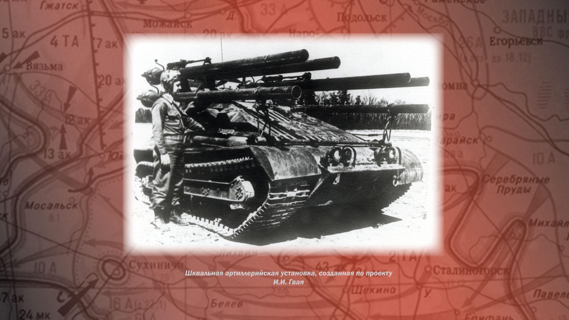 Шквальная артиллерийская установка, созданная по проекту И.И. Гвая