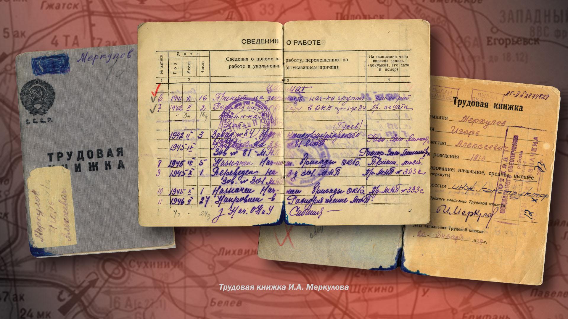 Трудовая книжка И.А. Меркулова
