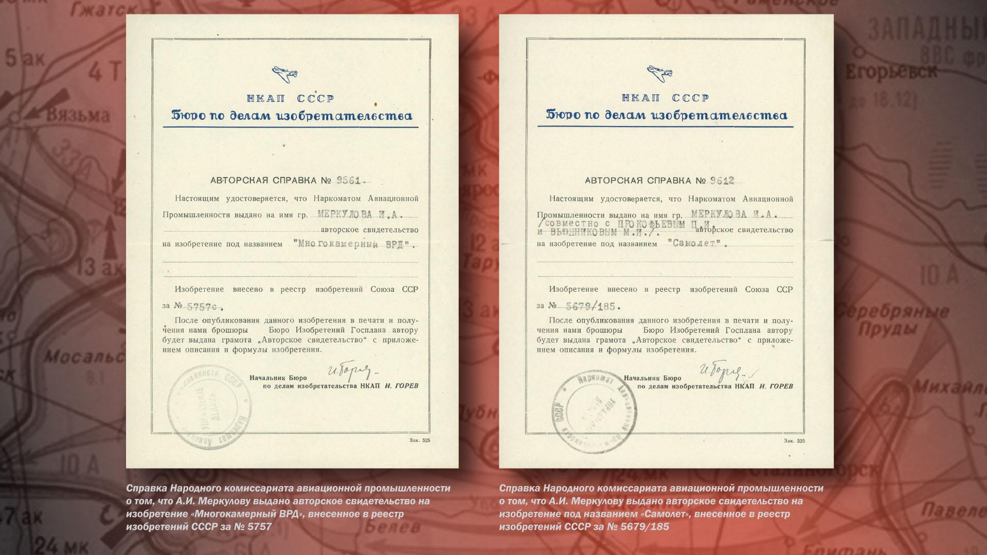 Справки об авторских свидетельствах И.А. Меркулова