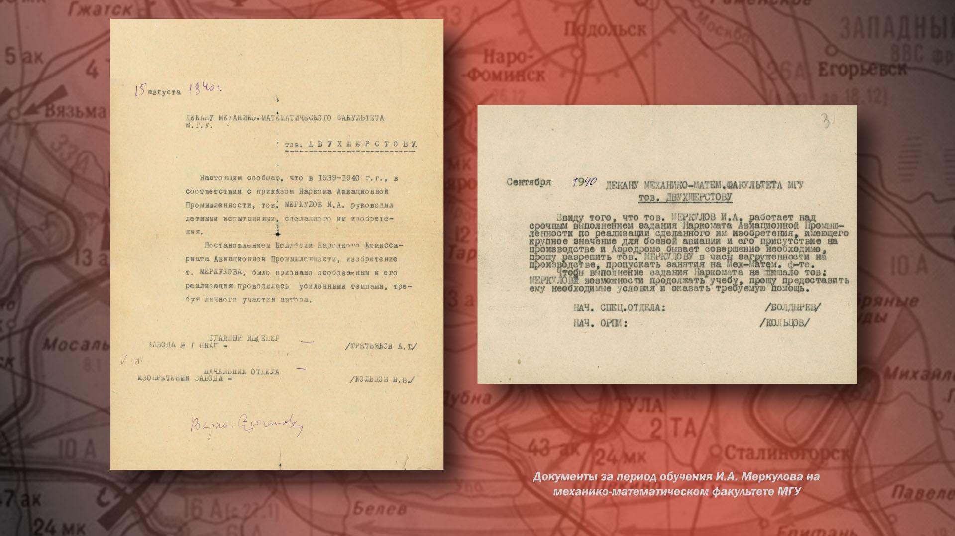 Документы за период обучения И.А. Меркулова
