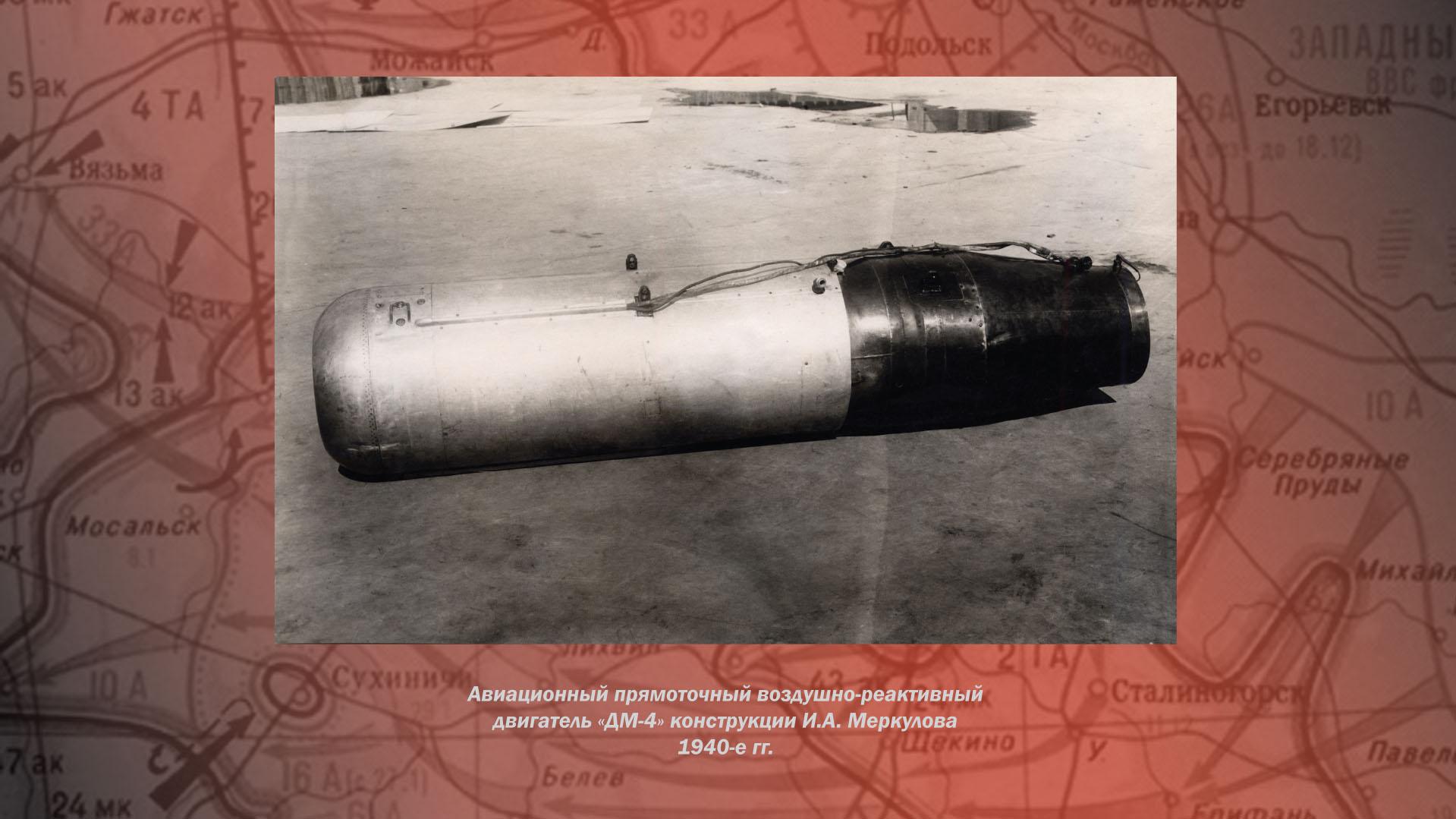 Двигатель ДМ-4 конструкции И.А. Меркулова