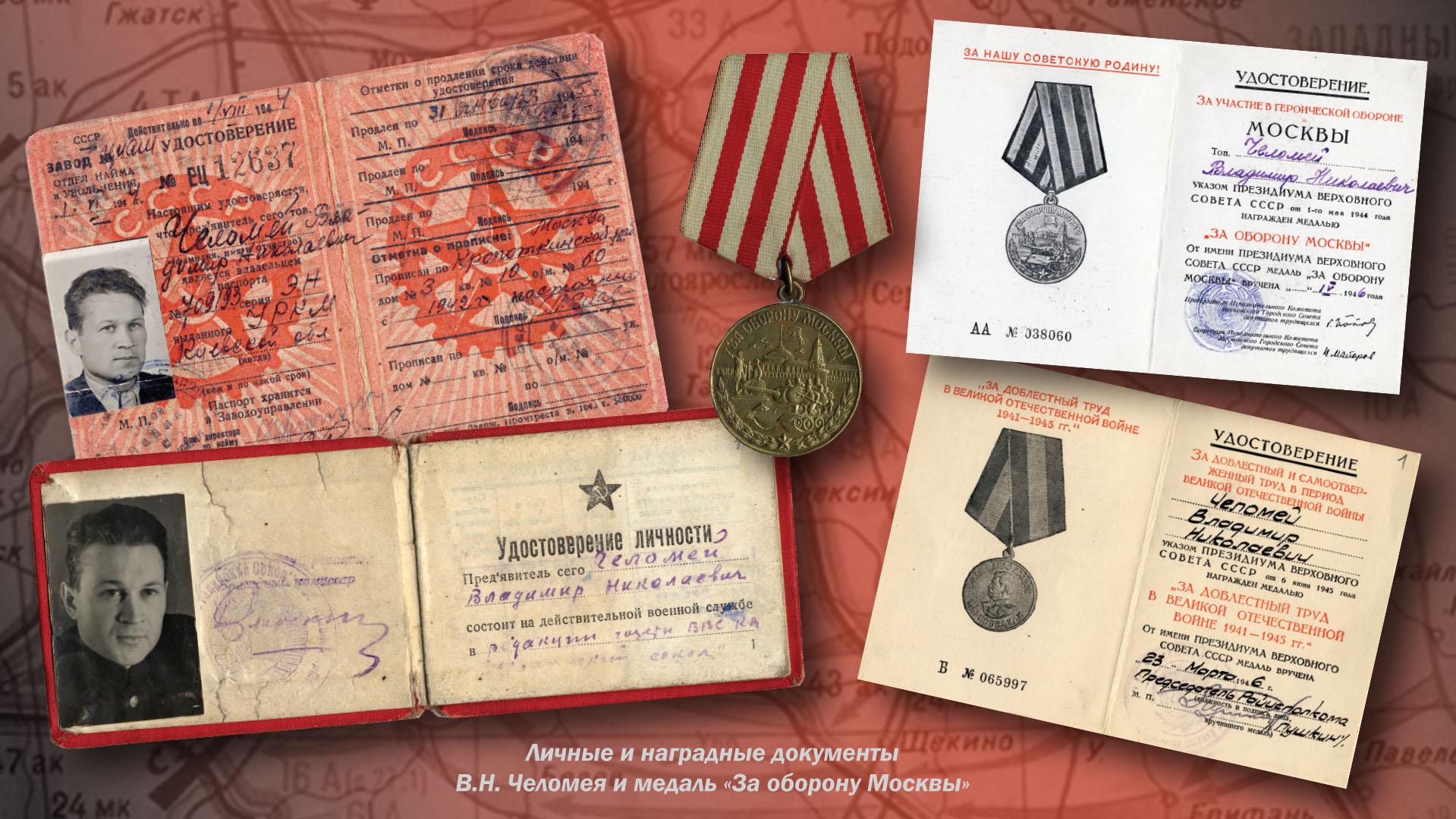 Личные и наградные документы В.Н. Челомея