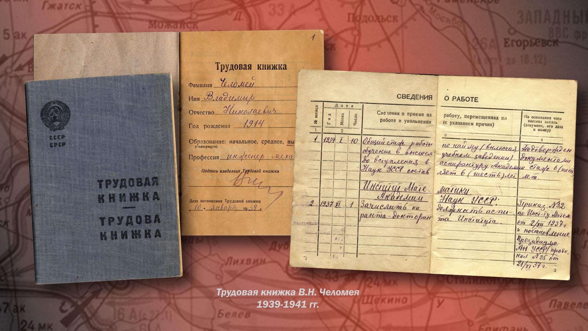 Трудовая книжка В.Н. Челомея