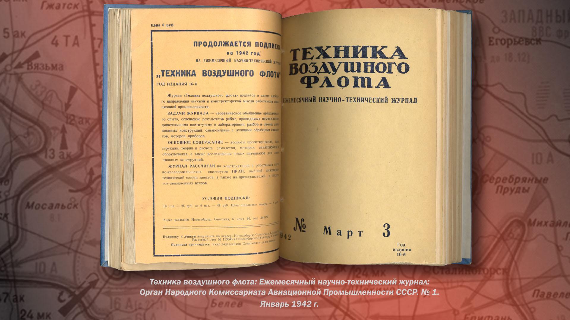 """Ежемесячный журнал """"Техника воздушного флота"""""""