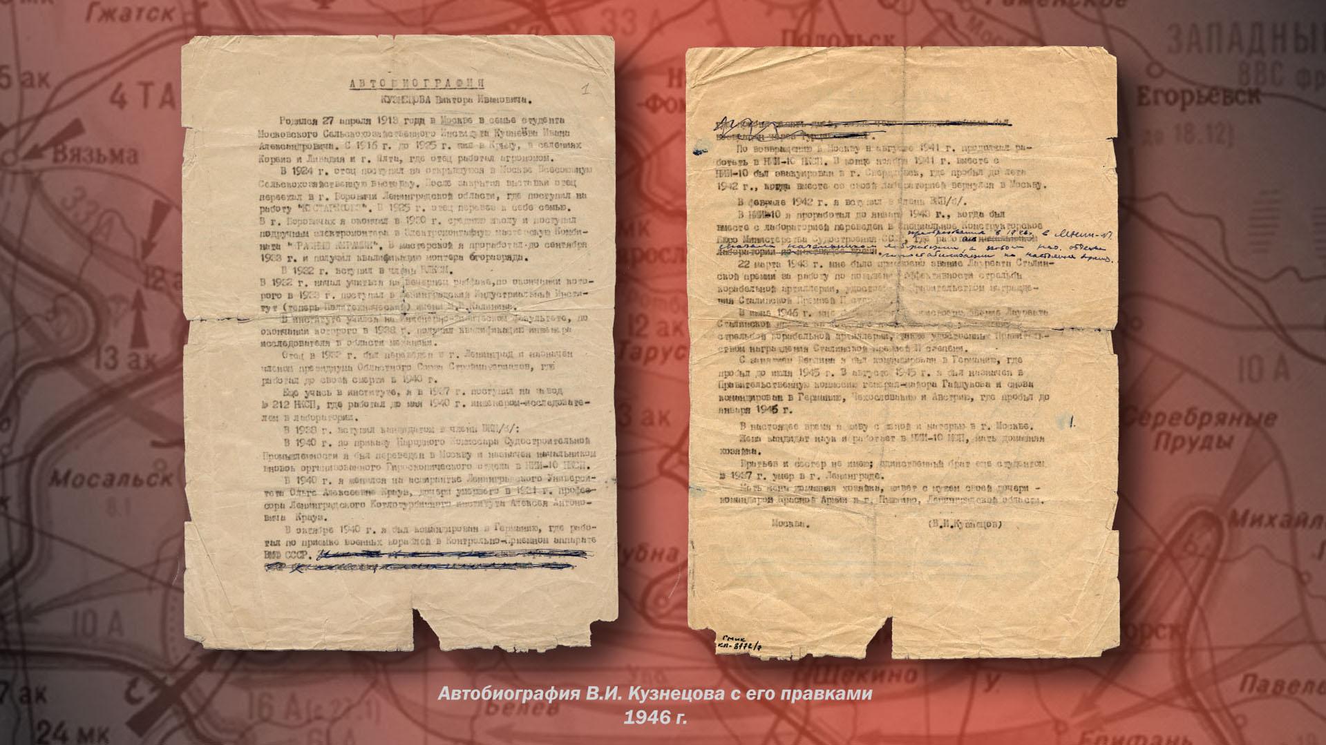 Автобиография В.И. Кузнецова с его правками