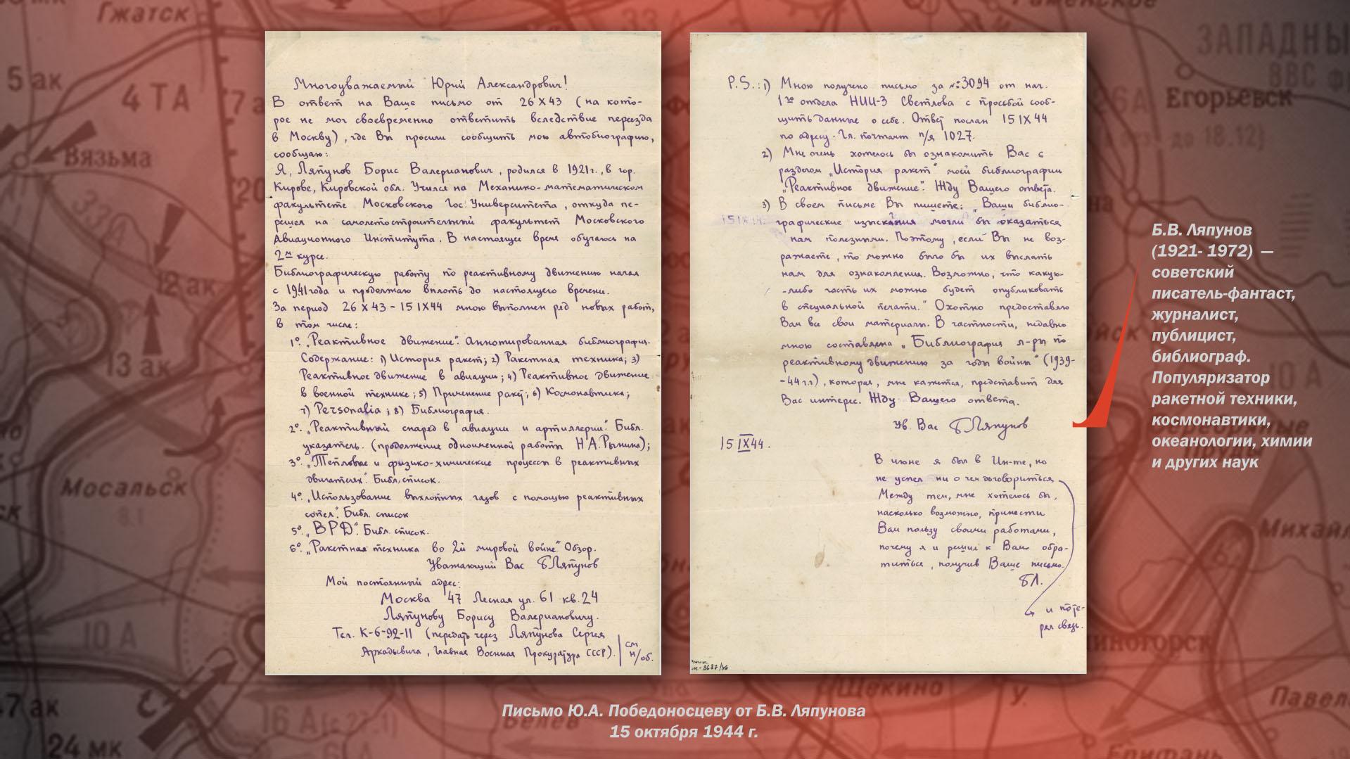 Письма Ю.А. Победоносцеву от Б.В. Ляпунова