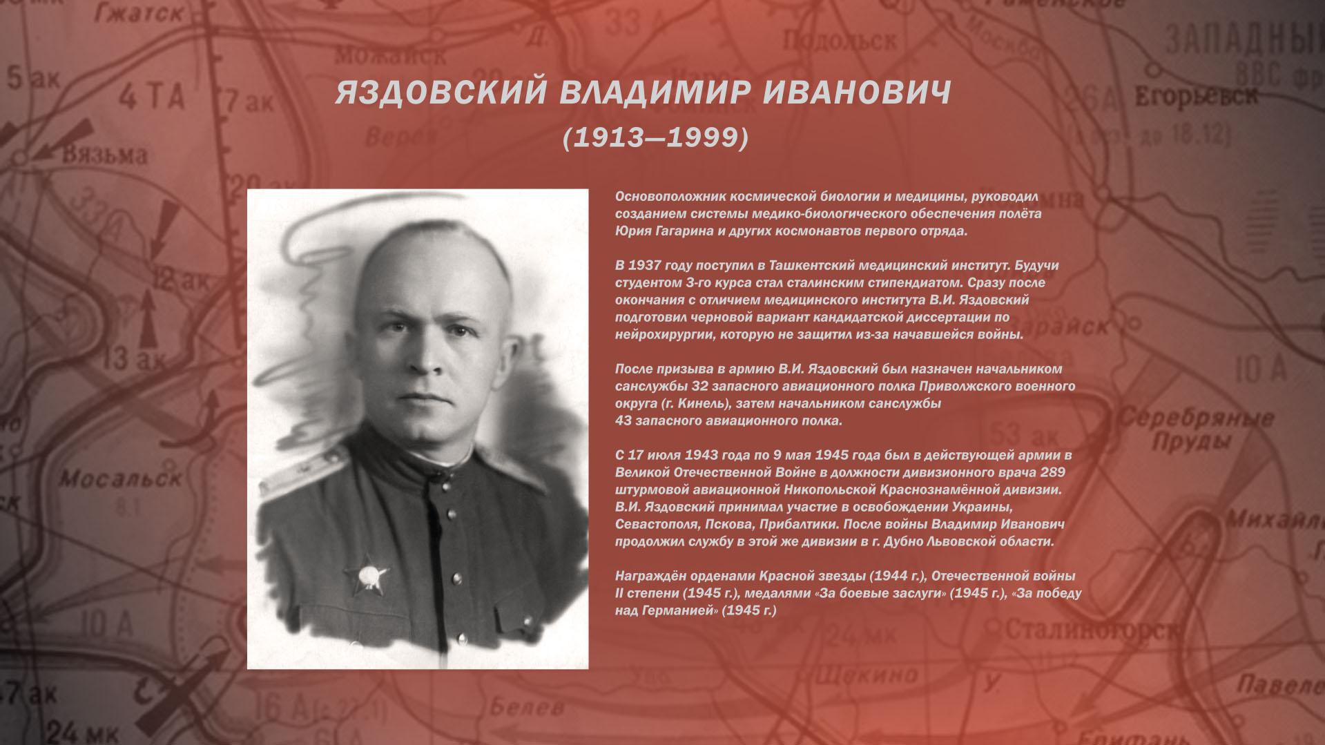 Яздовский Владимир Иванович